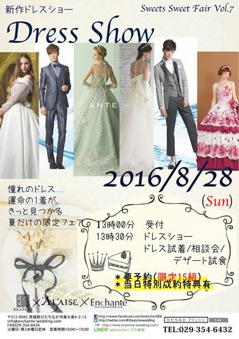 sweet_fair